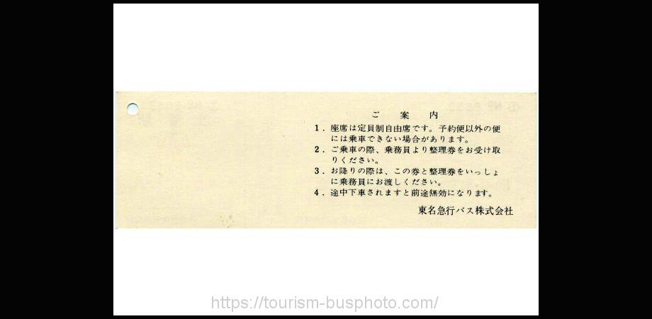 1975年3月31日東名急行バス廃止記念裏面