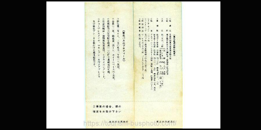 1972年8月1日開業3周年記念2裏面