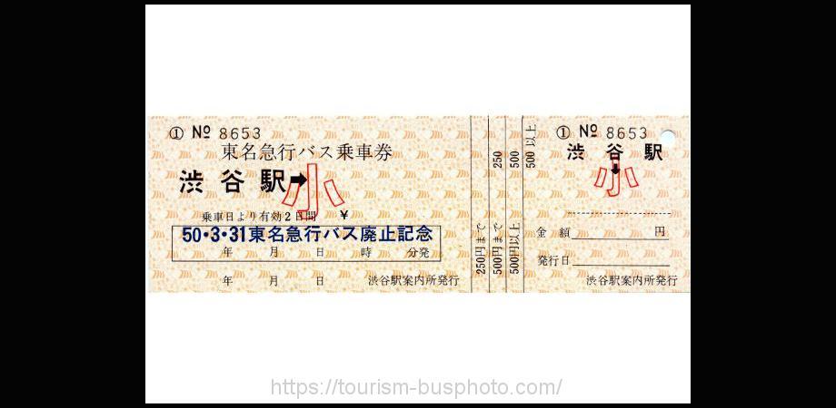 1975年3月31日東名急行バス廃止記念