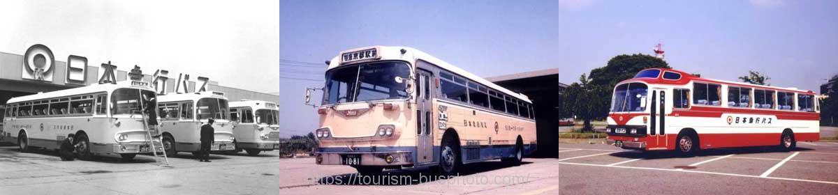 日急バスの足跡|全国の観光バスと路線バス